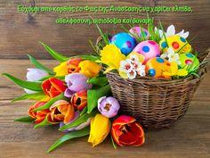 ΒΑΣΙΛΕΙΟΣ ΚΑΡΑΣΑΒΒΙΔΗΣ: Πασχαλινές ευχές από καρδιάς!