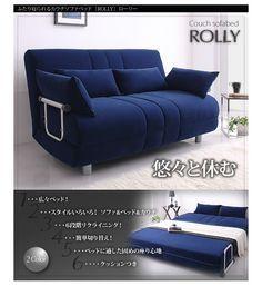 ふたり寝られるカウチソファーベッド 【ROLLY】ローリー