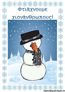 Όλα για το νηπιαγωγείο!: Τα χαρακτηριστικά του χειμώνα! Winter Activities, Educational Activities, Projects To Try, Nursery, Teaching, Blog, Character, Teaching Materials, Baby Room