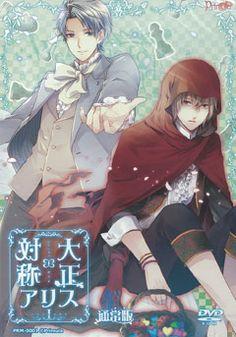 AmiAmi [Character & Hobby Shop]   PC Software Taisho x Taisho Alice episode1 Regular Edition(Back-order)