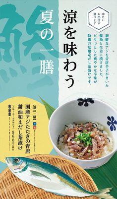 「だし茶漬け えん」の画像検索結果 Food Design, Food Graphic Design, Japanese Graphic Design, Menu Design, Layout Design, Print Design, Japanese Menu, Japanese Diet, Japanese Poster