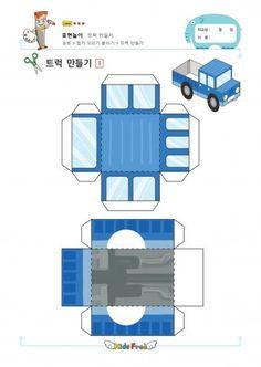 오리기·접기·붙이기 - 트럭 만들기(1) Festa Monster Truck, Transportation Preschool Activities, Imprimibles Toy Story Gratis, Diy For Kids, Crafts For Kids, Diy Paper, Paper Crafts, House Template, How To Make Box