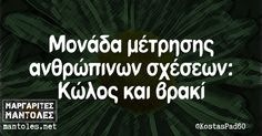Funny Greek Quotes, Funny Picture Quotes, Sarcastic Quotes, Love Quotes, Funny Quotes, Funny Memes, Jokes, Inspirational Quotes, Quotes Quotes