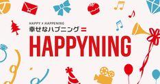 日本生命が一般公募でサプライズを仕掛ける「MAKE HAPPYNING」実施に込められた想いとは | AdGang