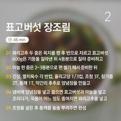 요리하고 사랑하고 - <591번째 이야기... : 카카오스토리 Food Plating, Sauces, Korea, Recipes, Recipies, Ripped Recipes, Gravy, Korean, Dips