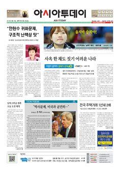 아시아투데이 ASIATODAY 1면. 20140214(금)