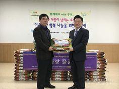 소사본3동 하나님의교회 세계복음선교협회(안상홍님), 사랑의 쌀 나눔