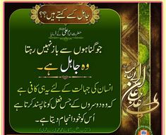 Fatima Zahra, Mola Ali, Imam Ali, Quran, Chalkboard Quotes, Art Quotes, Sayings, Lyrics, Holy Quran