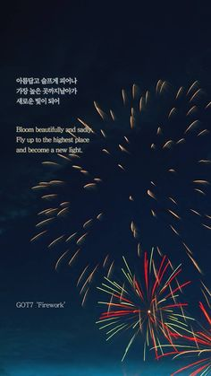 #GOT7 - Firework K-Pop lyrics wallpaper