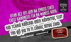 Όταν λες ότι δεν θα έρθεις  @Irene_Kazaryan - http://stekigamatwn.gr/s4705/