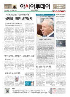 아시아투데이 ASIATODAY 1면. 20140311(화)