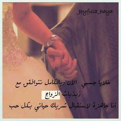 #توكيد للزواج #توكيدات @Joyful_Haya