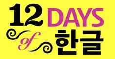 12 DAYS OF HANGUL ~ MASTERPOST Are you beginning... - k-is4korean