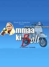Ammaa Ki Boli - Hindi Full Movie online | Full Online Watch Movie Film