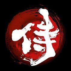 Samurai Kanji (White)