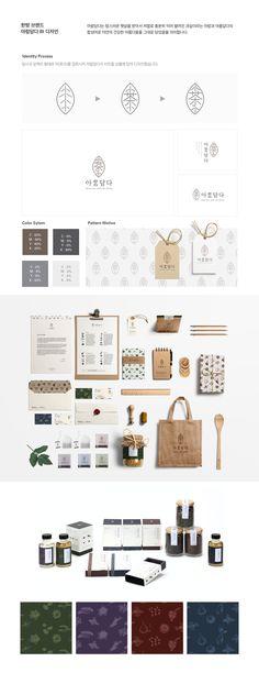 한방 브랜드 아람담다 BI 디자인 #한방#한방브랜드#아람담다#차패키지디자인#차#tea #BI #CI #logo #design #logodesign #symbol #typography #color #icon #portfolio #브랜딩 #브랜딩디자인 #브랜드디자인 #포트폴리오 #디자인업체#로고제작 #디자인의뢰 #디자인공모전#디자인스튜디오에이딧 Branding Portfolio, Portfolio Website Design, Portfolio Layout, Graphic Design Tips, Web Design, Layout Design, Logo Design, Brand Packaging, Packaging Design