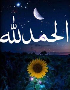 الحمد لله Art Poster Projects To Try