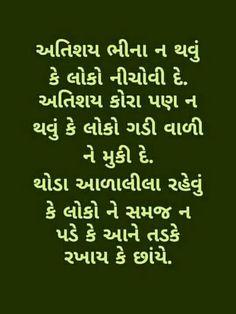 Kamal e nathi ke Gujarati thought Quotes, Gujarati