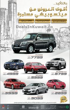Al Mulla Group Kuwait: Offers on Mitsubishi Cars – 11 March 2015 مجموعة الملا Mitsubishi Cars, Car Deals, March, Group, Sport, Vehicles, Sports, Vehicle, Mars