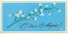 March 8 Soviet post cards USSR Ladies Day, March, Mac