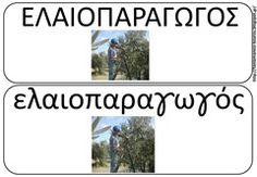 ελ9 Olive Tree, Autumn, Fall Season, Fall