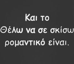 26 Trendy ideas couple quotes for him greek Sex Quotes, Money Quotes, Life Quotes, Couples Quotes For Him, Relationship Quotes For Him, Funny Greek Quotes, Funny Picture Quotes, Bad Friendship Quotes, Happy Summer Quotes