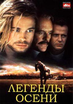 Легенды осени (Legends of the Fall) 1994 смотреть онлайн
