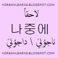 تعلم اللغة الكورية بالعربي آكـبـر قـآمـوس كـوري م ـص ور تم إضافة 30 صورة جديدة Korean Words Learning Korean Words Learn Korea