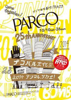 Parco 25th Japan Graphic Design, Japan Design, Graphic Design Posters, Graphic Design Typography, Dm Poster, Type Posters, Poster Layout, Japan Advertising, Advertising Design