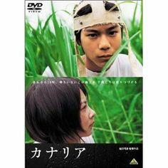 カナリア [DVD]