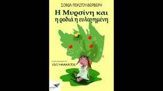 Η Μυρσίνη και η ροδιά η ευλογημένη (audio book) Audio Books