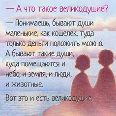 What are some cool psychological hacks The Words, Cool Words, Wise Quotes, Inspirational Quotes, Russian Quotes, Just Smile, Quote Posters, Good Thoughts, Love Poems