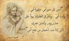 DesertRose,,,,محمود درويش