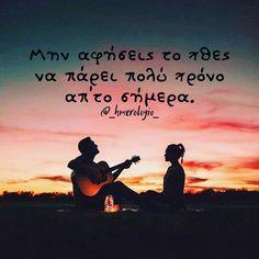 ✍Ζήσε το σήμερα.. 🔻 🔻 🔻 🔻 Follow @_hmerologio_ 👈 🔻 🔻 🔻 🔻 👉HASHTAG Greek Words, Greek Quotes, Beautiful Words, Picture Quotes, Favorite Quotes, Truths, Motivational Quotes, Letters, Sayings