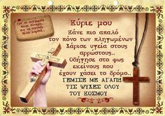 Great Words, Wise Words, Perfect Word, Orthodox Christianity, Greek Quotes, My Prayer, Christian Faith, Savior, Prayers