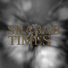 @shababtimes #شباب_تايمز _____ حساب شباب تايمز الاخباري ينقل لكم الحدث بمنظور شبابي على مدار الساعة  @shababtimes _____ #shababtimes #news #media #bahrain #البحرين #أخبار #شباب #رياضة #شخصيات_شباب_تايمز #مجتمع #منوعات #تكنولوجيا