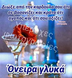 Day Wishes, Greek Quotes, Good Morning Quotes, Good Night, Beautiful, Happy, Thalia, Google, Nighty Night