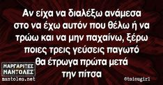 Funny Greek Quotes, Funny Photos, Sarcasm, Just In Case, Me Quotes, Jokes, Lol, Sayings, Humor
