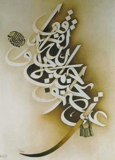 Hold firmly to the rope of Allah and do not become divided   وَاعْتَصِمُوا بِحَبْلِ اللَّهِ جَمِيعًا وَلَا تَفَرَّقُوا