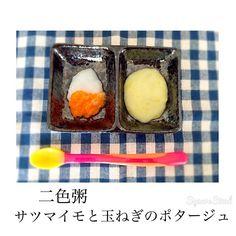 離乳食☺︎初期✩二色粥/サツマイモと玉ねぎのポタージュ