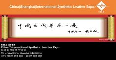 CILE 2013 China International Synthetic Leather Expo 상해 합성피혁 박람회
