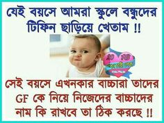 Funny Troll, Funny Jokes, Facebook Comment Photo, Bangla Quotes, Facebook Humor, Messages, Gallery, Funny Pranks, Jokes