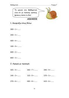 β΄ δημοτικού μαθηματικά γ΄ τεύχος Maths, Teacher, Words, School, Professor, Horse