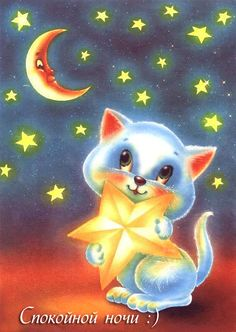Good Night Wishes, Good Morning Good Night, Kitten Cartoon, Cute Cartoon, Kitten Images, Profile Pictures Instagram, Cat Cards, Cute Little Animals, Funny Animal Videos