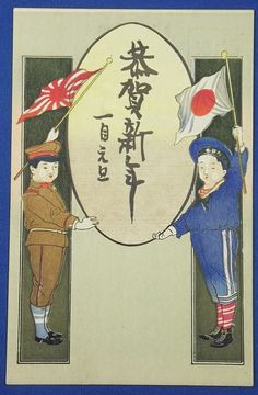 1900's Japanese New Year Greeting Postcard : Patriotic Children in Army & Navy Uniform, rising sun flag / vintage antique old Japanese military war art card / Japanese history historic paper material Japan