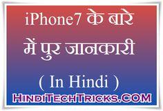 iPhone7 के बारे में पूरी जानकारी ( In Hindi )