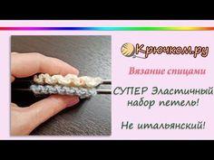 Эластичный набор петель спицами для резинки. Узелковый наборный край спицами. Knitting - YouTube