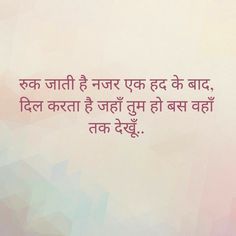Hindi Quotes Images, Shyari Quotes, Hindi Words, Hindi Quotes On Life, Crush Quotes, Friendship Quotes, Life Quotes, Pain Quotes, First Love Quotes