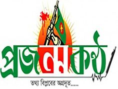 Projonmo Kantho, The Most Popular Bangla Newspaper, Latest Bangla News Online. Read Breaking News From Dependable Bangladesh Newspaper. Bangla News, Live News, News Online, Newspaper, Portal, Reading, Articles, Internet, Community