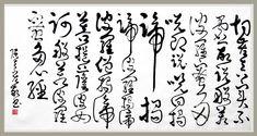 書法草書--般若波羅蜜多心經【一】 - 萬境自如-書法美術 - udn部落格